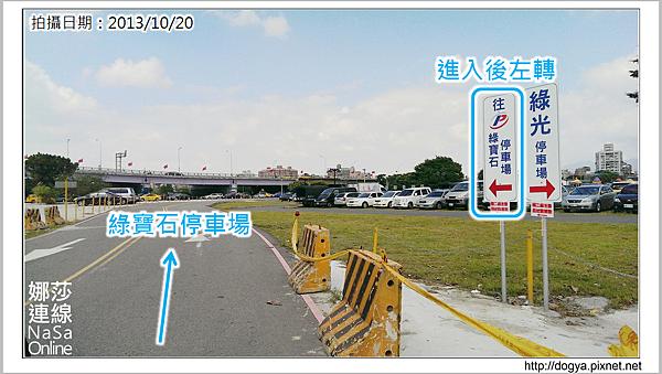2013-10-20剪輯_4.png