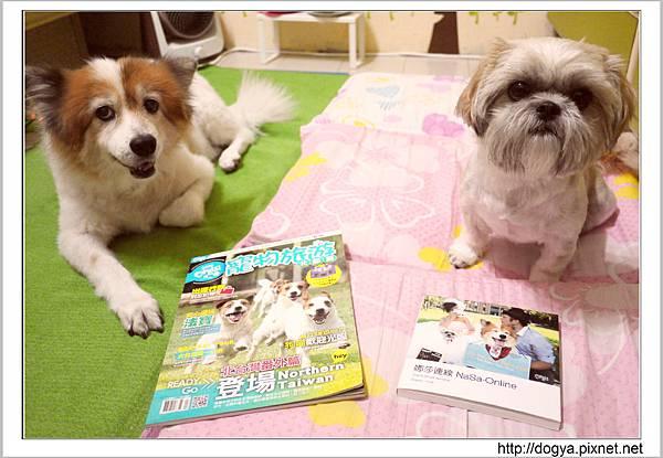 2015-09-01 哈寵誌寵物旅遊北部篇.娜莎連線封面.jpg