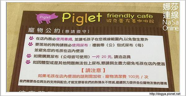nEO_IMG_Piglet friendly cafe 彼克蕾寵物友善咖啡館.73.jpg