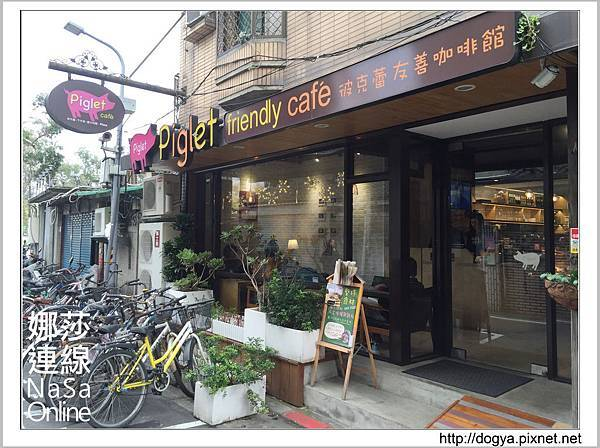 nEO_IMG_Piglet friendly cafe 彼克蕾寵物友善咖啡館.102.jpg