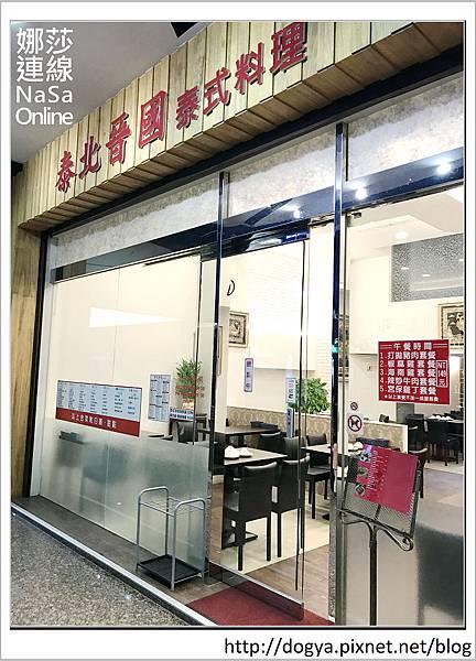 新北市永和-泰北晉國 泰式料理-娜莎連線.18.jpg