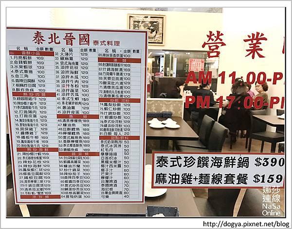 新北市永和-泰北晉國 泰式料理-娜莎連線.19.jpg