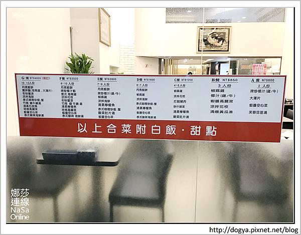 新北市永和-泰北晉國 泰式料理-娜莎連線.20.jpg