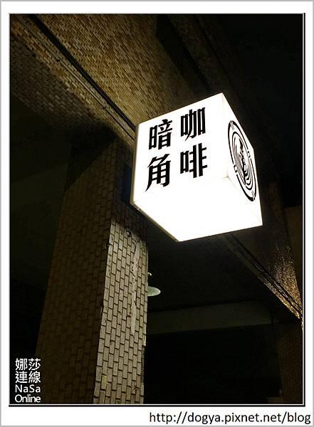 娜莎連線手工寵物零食舖_台北_咖啡店_暗角咖啡_深夜_不限時_供插座07.jpg
