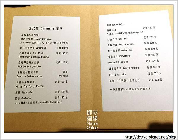 娜莎連線手工寵物零食舖_永和_台北_新北_B&B_喝酒_調酒_流民棧01.jpg