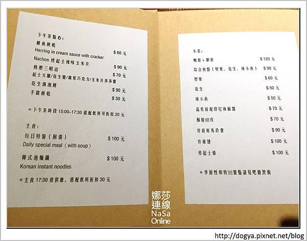 娜莎連線手工寵物零食舖_永和_台北_新北_B&B_喝酒_調酒_流民棧03.jpg
