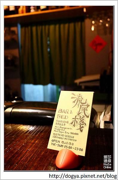 娜莎連線手工寵物零食舖_永和_台北_新北_B&B_喝酒_調酒_流民棧09.jpg