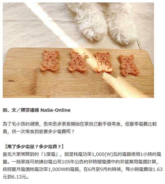 娜莎連線手工寵物零食舖_自己幫毛孩烘零食怎麼做最省錢2