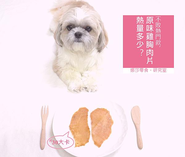 娜莎零食研究室_原味雞胸肉片_熱量.png