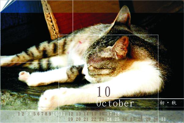 十月桌曆.jpg