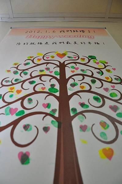 獨一無二的愛情樹
