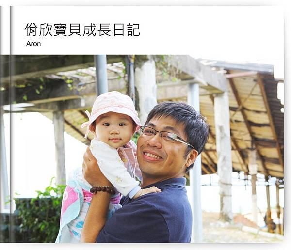 獨一無二的寫真書--Aron