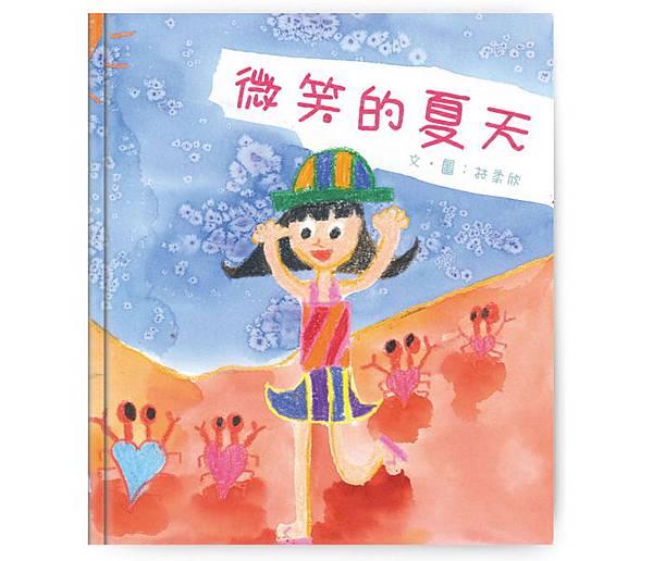 獨一無二的寫真書--畫話教室  林柔欣