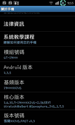 i9000 android最新版2.3.5