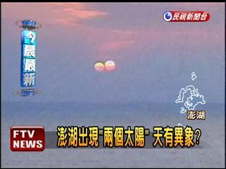 澎湖出現兩個太陽