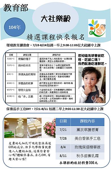 手工皂與環境教育宣傳單