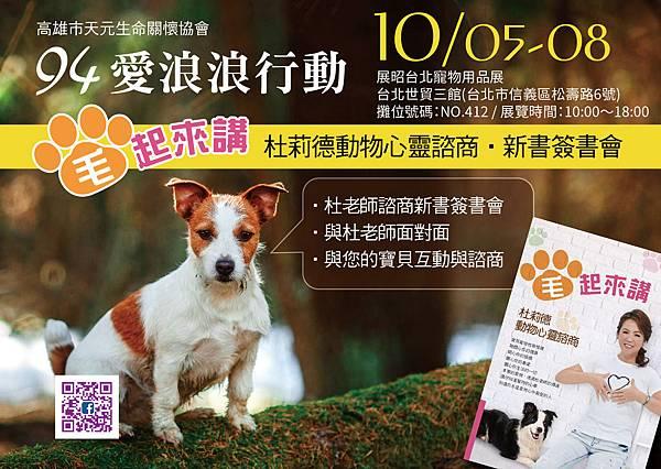 台北寵物展網路公告圖-final-01.jpg