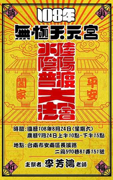 水陸陰陽大法會-01.jpg