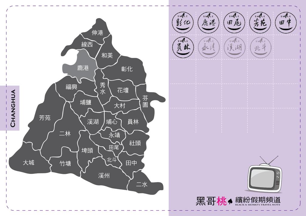 彰化行政圖.png