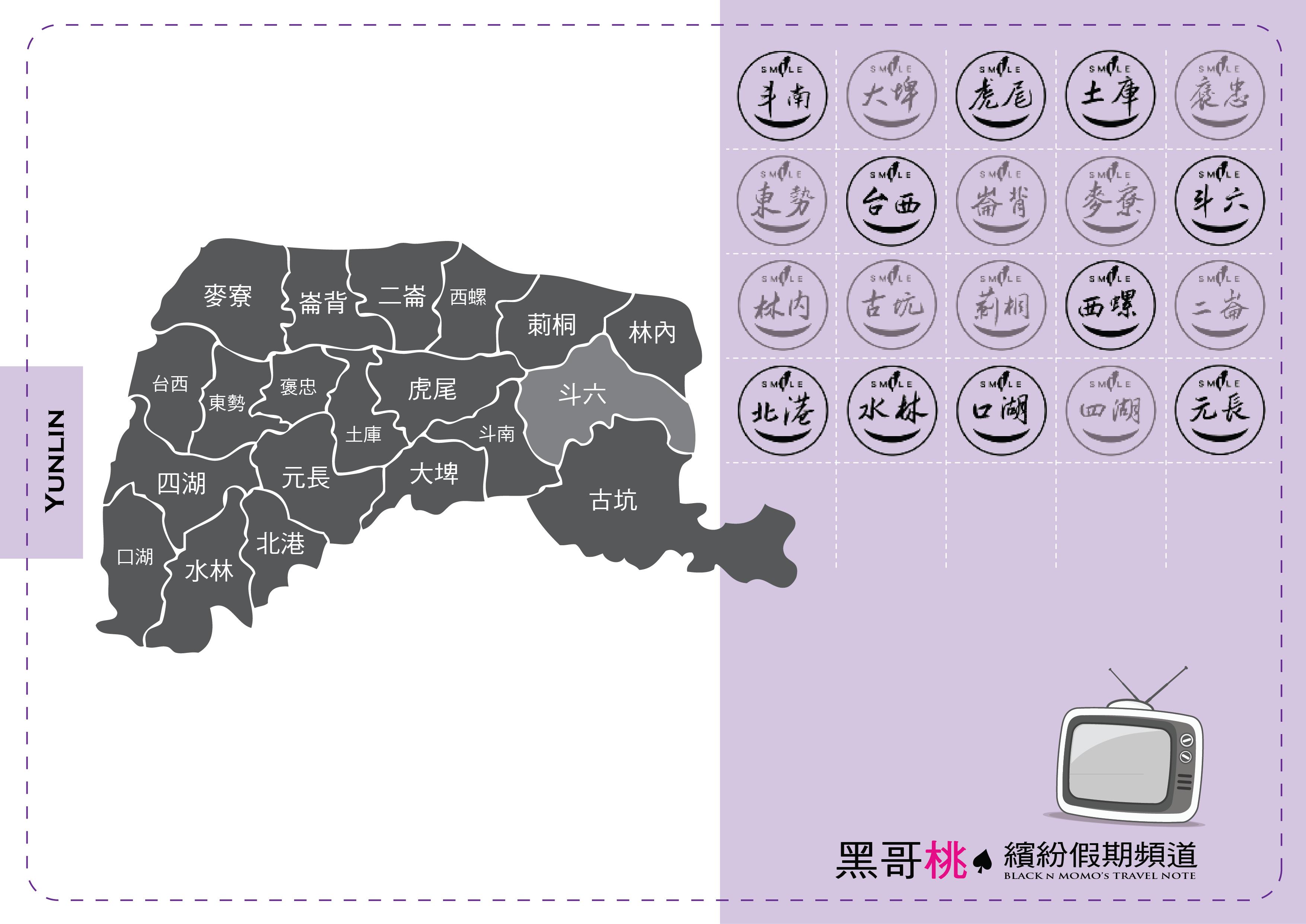 雲林行政圖.png