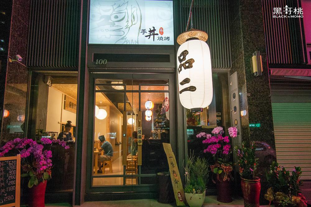 品二手丼燒烤,嘉義日本料理,嘉義美食,嘉義日式食堂