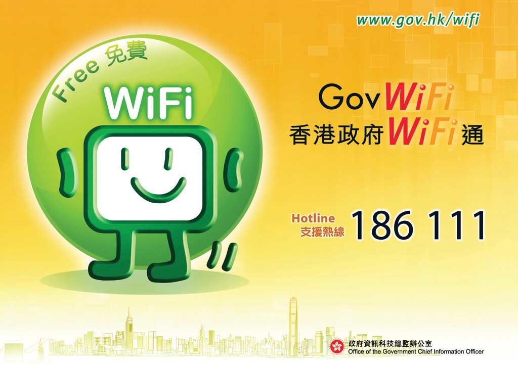 香港政府WiFi通 07.jpg