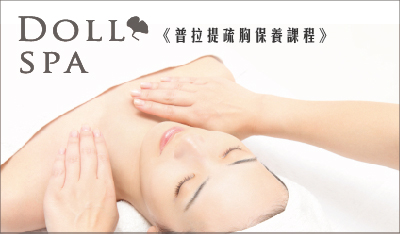 Dollspa普拉提疏胸保養 部落格-01