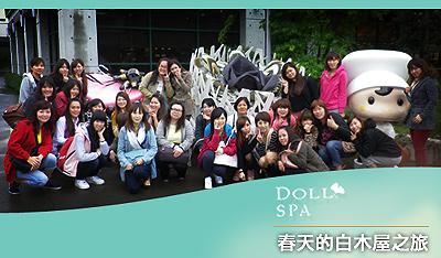 400x234_dollspa_A
