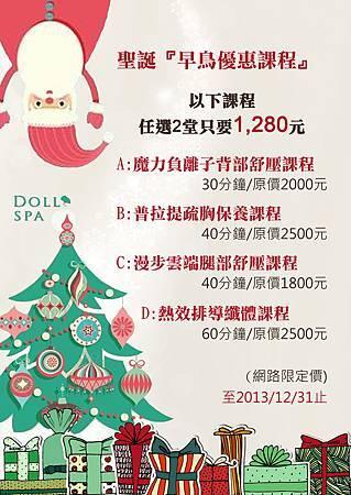 FB~聖誕特惠課程拷貝