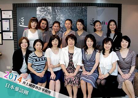 日本參訪團1