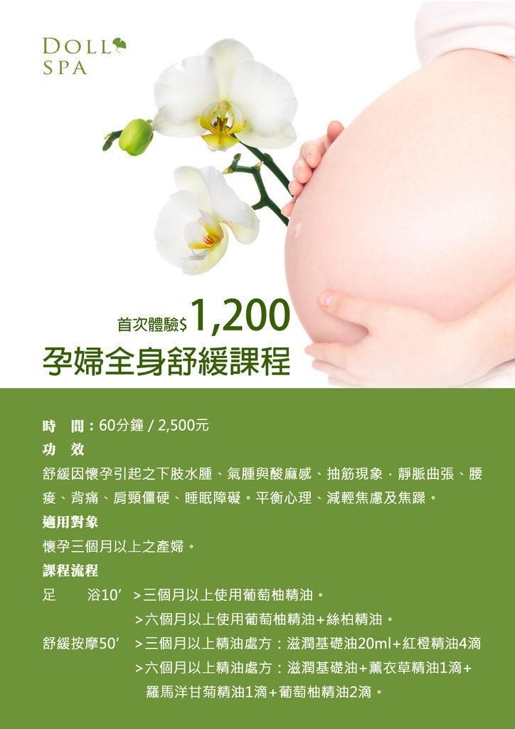孕婦按摩體驗價1200