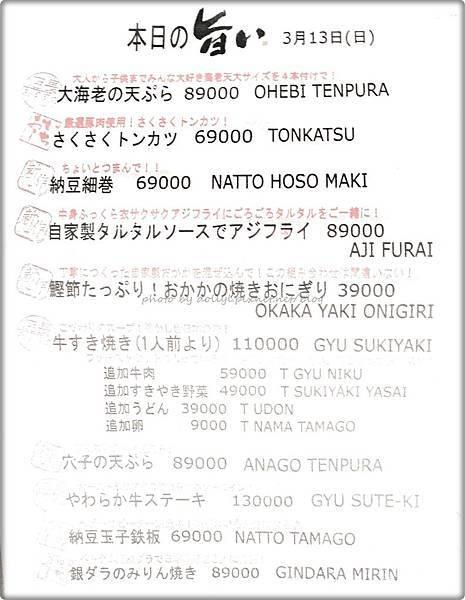 Izakaya SHOUKI 016.jpg