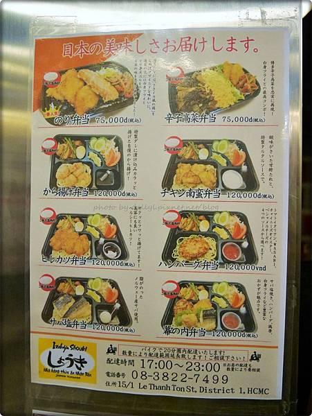 Izakaya SHOUKI 017.JPG