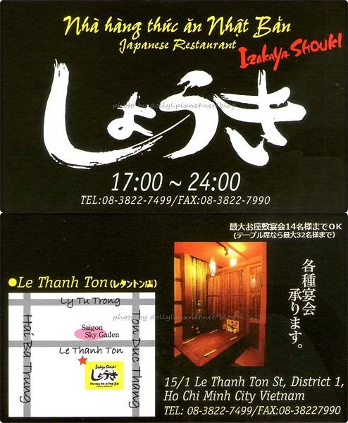 Izakaya SHOUKI name card.jpg