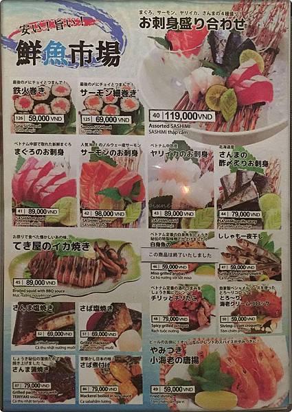 Izakaya SHOUKI 005.jpg