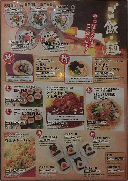 Izakaya SHOUKI 010.jpg