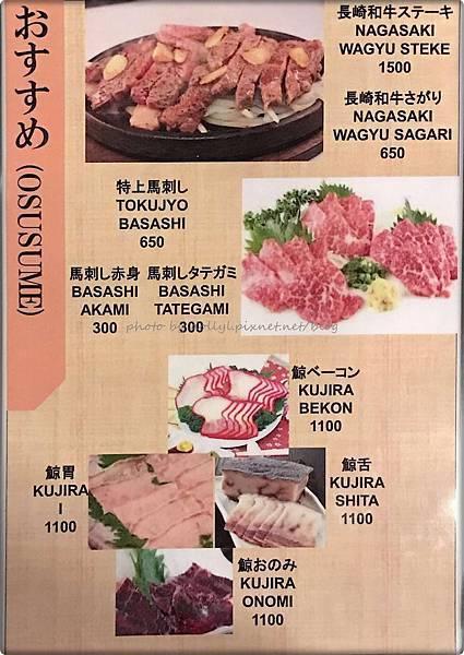 九州酒場 勝 menu 005.jpg