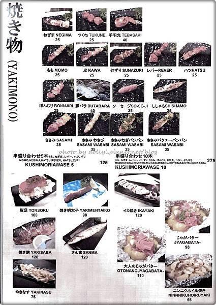 九州酒場 勝 menu 008.jpg