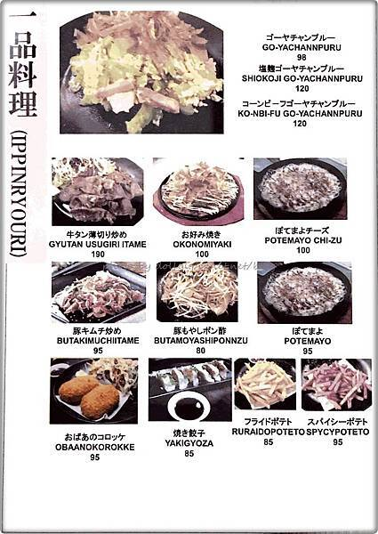 九州酒場 勝 menu 012.jpg