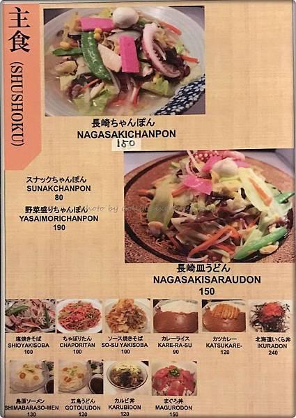 九州酒場 勝 menu 013.jpg