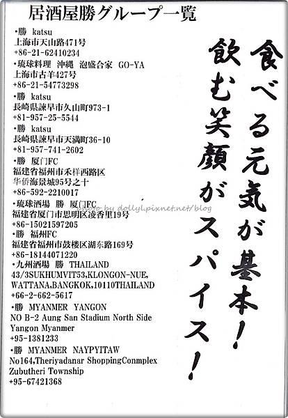 九州酒場 勝 menu 014.jpg