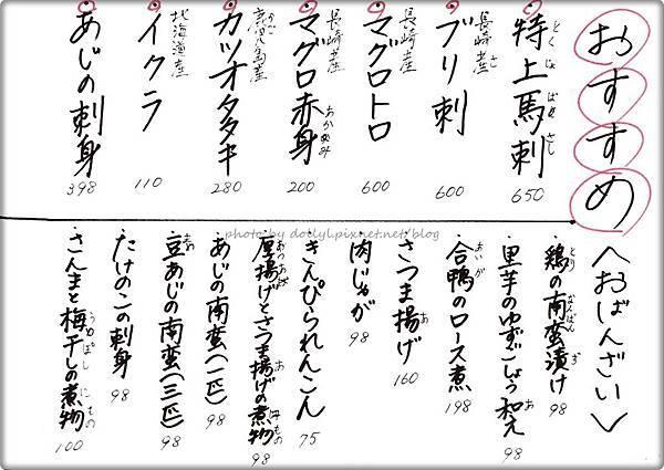 九州酒場 勝 menu 001.jpg