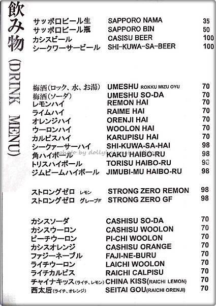 九州酒場 勝 menu 002.jpg