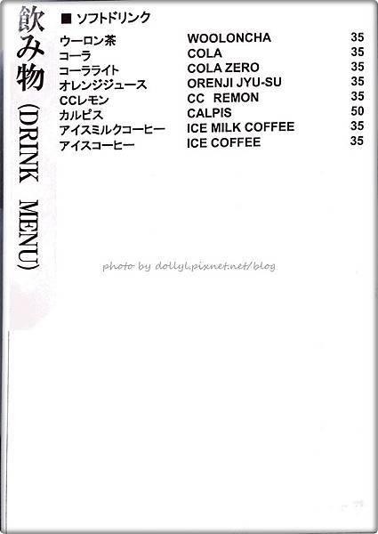 九州酒場 勝 menu 004.jpg