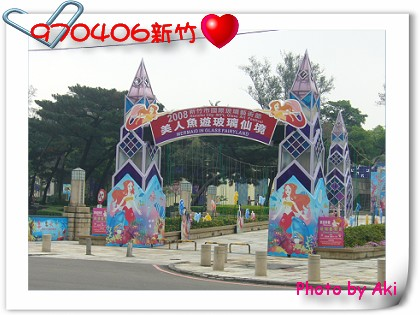970406新竹.JPG