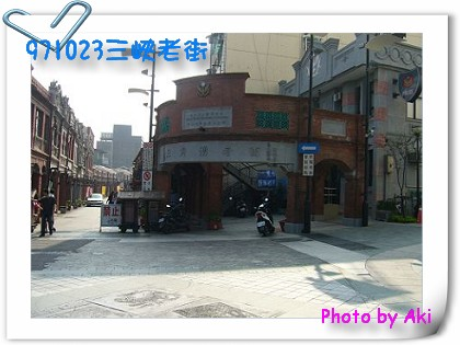 971023三峽老街-不用縮.jpg