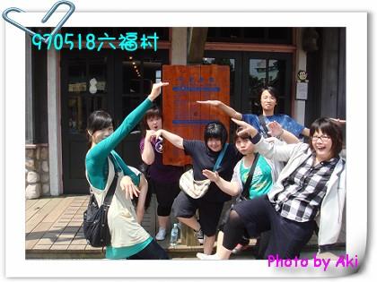 970518六福村.JPG