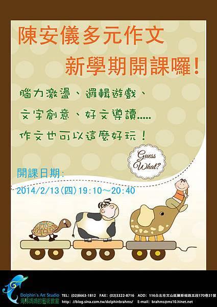 作文海報2014