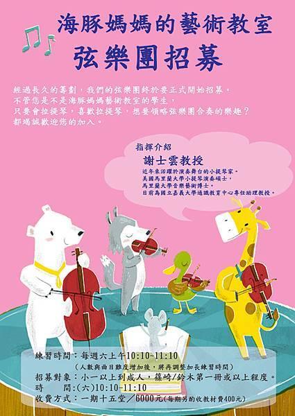 2014弦樂團