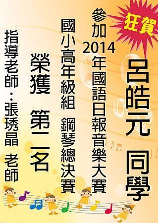 2014國語日報總決賽 皓元